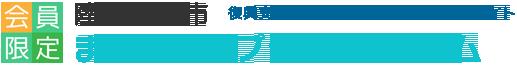 【会員サイト】 陸前高田市まちづくりプラットフォーム