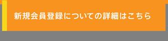 shinki-syousai